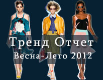 Trend ss2012
